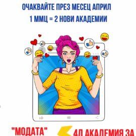 Международният младежки център в Стара Загора провокира младите хора с провеждането на две младежки академии и едно дългосрочно обучение.