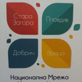"""Онлайн форум """"Национална мрежа на младежките центрове – обзор и перспективи"""""""